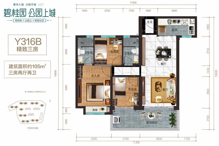 碧桂园公园上城建面105平米三房户型图