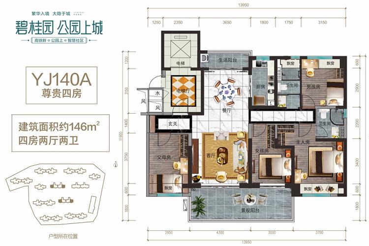 海口碧桂园公园上城建面146平米四房户型图