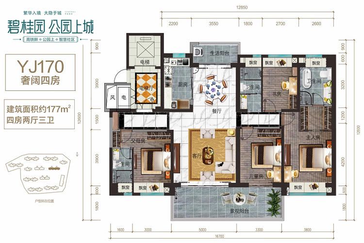 海口碧桂园公园上城建面177平米四房户型图